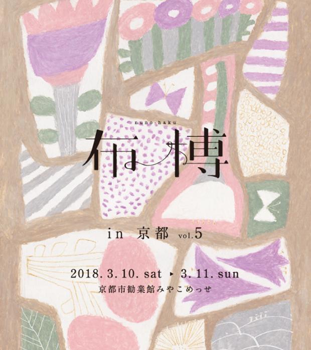 nunohaku_kyoto