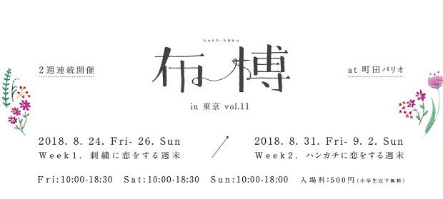 nunohaku_top_stageweek1