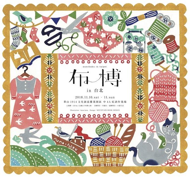 nunohaku-taipei-2018-flyer-omote-nyuko