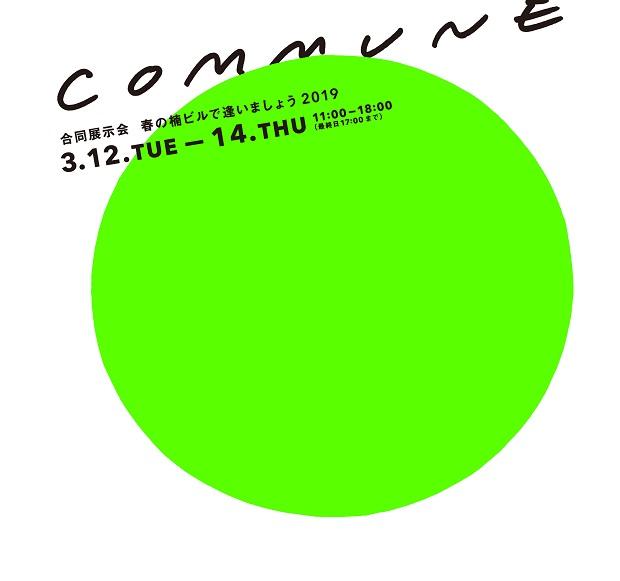 commune2019_image00