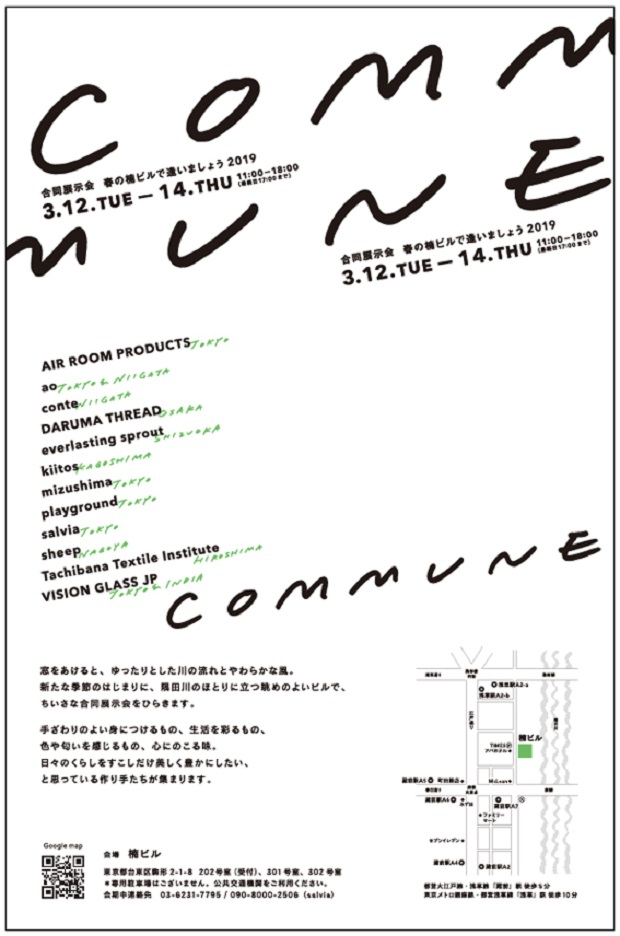 commune2019_image02